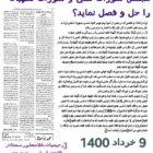 چه مرجعی باید اختلاف بین مجلس شورای ملی و شورای نگهبان را حل و فصل نماید؟ (ولی فقیه سوم؛ خطری که در کمین است!) شماره 28 https://www.facebook.com/assize.mahkame/