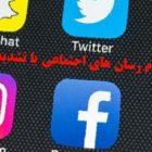 ساماندهی پیام رسان های اجتماعی یا تشدید فیلترینگ؟