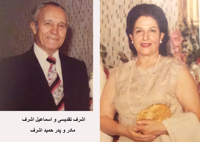 پدر و مادر حمید اشرف