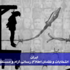 محکومیت سانسور و آزادی رسانه در آستانة انتخابات قلابی در ایران