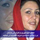 آخرین گزارش از وضعیت زندانی سیاسی مریم اکبری منفرد زندان سمنان