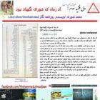 آن زمان که شورای نگهبان نبود! محمد شوری(نویسنده و روزنامه نگار( @shourimohammad 31 خرداد 1400