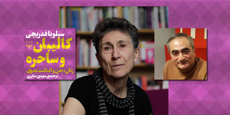مهرداد وهابی − سیلویا فدریچی
