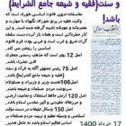 رئیس جمهور آگاه به قرآن و سنت (فقیه و شیعه جامع الشرایط) باشد! (ولی فقیه سوم ؛ خطری که در کمین است!)شماره 32