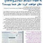 گروه های زیادی از ولایت فقیه در مجلس خبرگان به عنوان سیستم سیاسی (امامت) دفاع خواهند کرد؛نظر شماچیست؟ (ولی فقیه سوم؛ خطری که در کمین است!)شماره 39