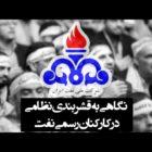 ایثارگران نفت + کارکنان رسمی