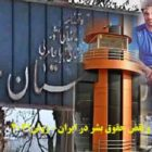 جمع بندی سرکوب و نقض حقوق بشر در ایران- ژوئن۲۰۲۱