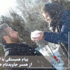 پیام همبستگی همسر جاویدنام علی فتوحی کوهساره با اعتصاب سراسری کارگران
