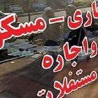 افزایش ۱۰۰ درصدی اجاره بها در تهران و جیب خالی فرودستان شهری