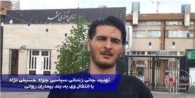 جواد حسینی نژاد
