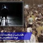 بازداشتیهای خوزستان