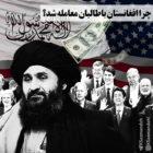 معامله آمریکا طالبان