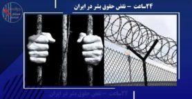 نقض حقوق بشر