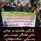 اعتصاب هفت تپه + بسیج عدالتخواه