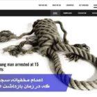 عفو بین الملل از اعدام مخفیانه سجاد سنجری که در زمان بازداشت ۱۵ سال داشت، پس از تحمل ۱۰ سال حبس در کرمانشاه خبر داد
