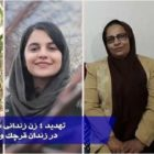 تهدید ۴ زن زندانی سیاسی