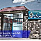 زنان زندانی سیاسی و مادران در زندان قرچک ورامین
