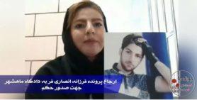 ارجاع پرونده فرزانه انصاری فر به دادگاه ماهشهر