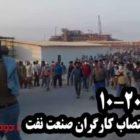 اعتصاب کارگران پروژهای IGC