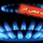 زمینه سازی برای قطعی گاز در زمستان