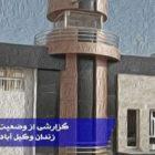 زندان مشهد
