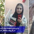 سه زن زندانی