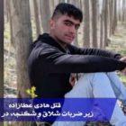 هادی عطازاده
