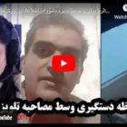 ضبط تصاویر ماموران وزارت اطلاعات حین دستگیری عزیز قاسم زاده