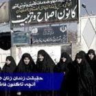 زندان زنان دولت آباد اصفهان