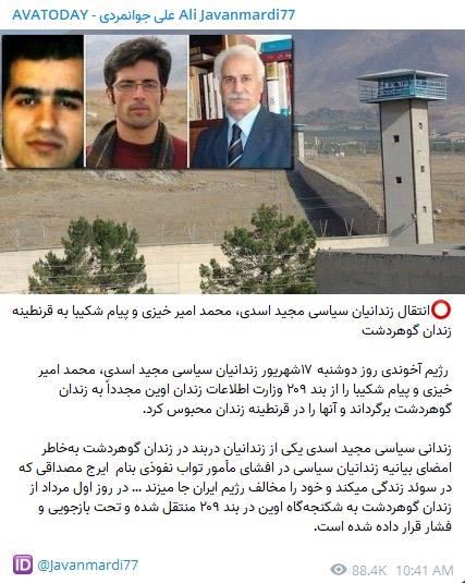 علی جوانمردی آواتودی