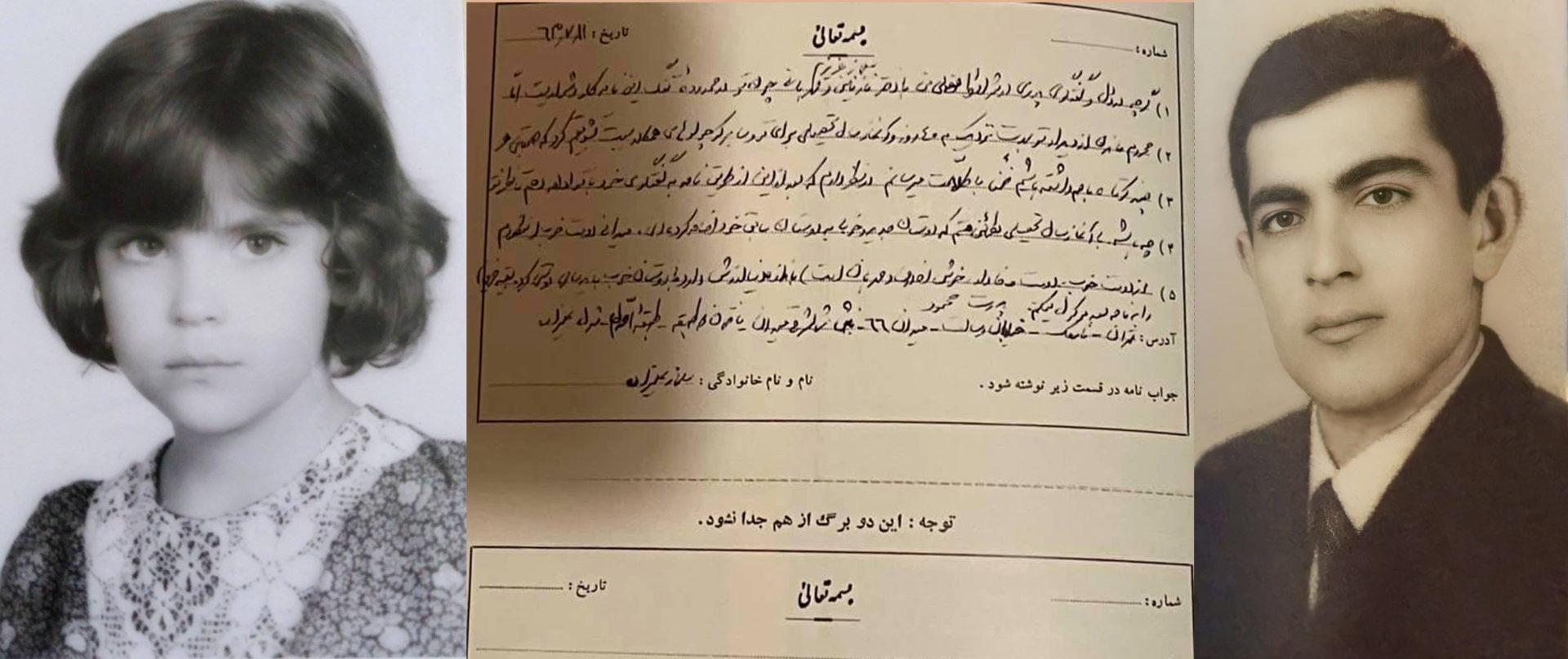 محمود علیزاده سلماز علیزاده فداییان خلق اعدام 67