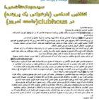 سیدمهدیهاشمی؛انقلابی اعدامی/ بازخوانی یک پرونده - جامعه امروز @shourimohammad محمد شوری(نویسنده و روزنامه نگار)
