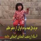 سخنان یک دختر ۶ ساله ایرانی