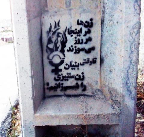 فائزه ملکی + سنندج + زن ستیزی