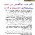 دکتر سید ابوالحسن بنی صدر؛ سیاستمداری اندیشمند و آزاده